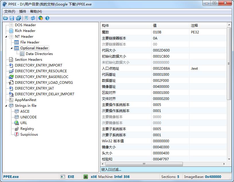 专业PE资源管理器(PPEE)1.12汉化单文件版
