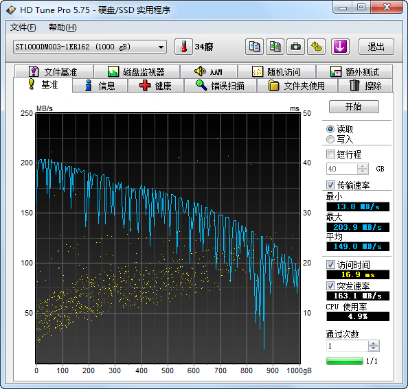 硬盘检测工具(HD Tune Pro)5.75汉化专业版