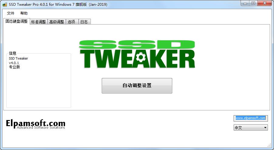 固态硬盘优化工具(SSD Tweaker)4.0.1补充汉化单文件专业版