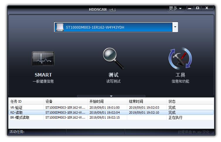 硬盘诊断工具(HDDScan)4.1汉化绿色版
