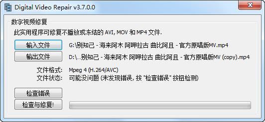 数字视频修复(Digital Video Repair)3.7.0.0汉化单文件版