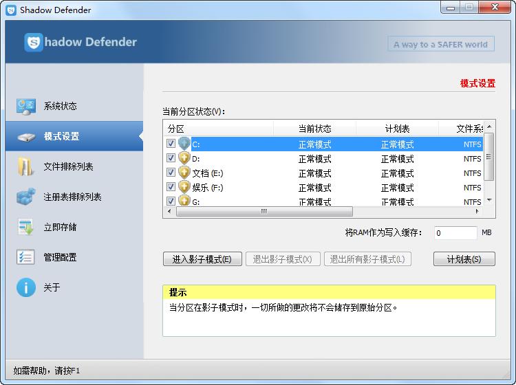 影子卫士(Shadow Defender)1.5.0.726官方多语言特别版
