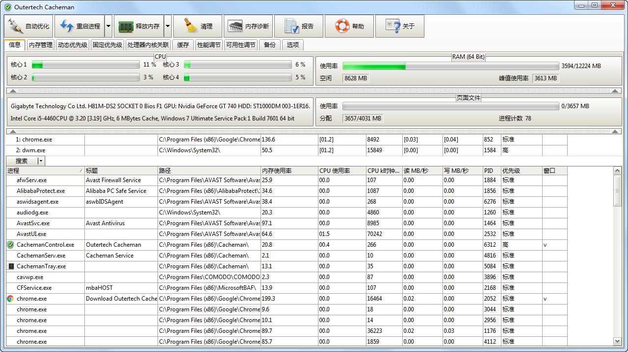 Windows 系统缓存优化工具(Cacheman)10.60特别版