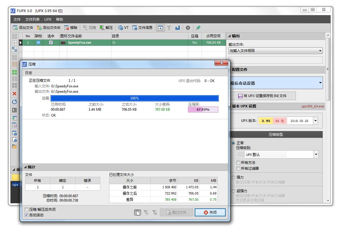 UPX 可执行文件压缩器(FUPX)3.0汉化单文件便携版