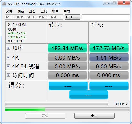 固态硬盘基准测试(AS SSD Benchmark)2.0.7316.34247汉化版