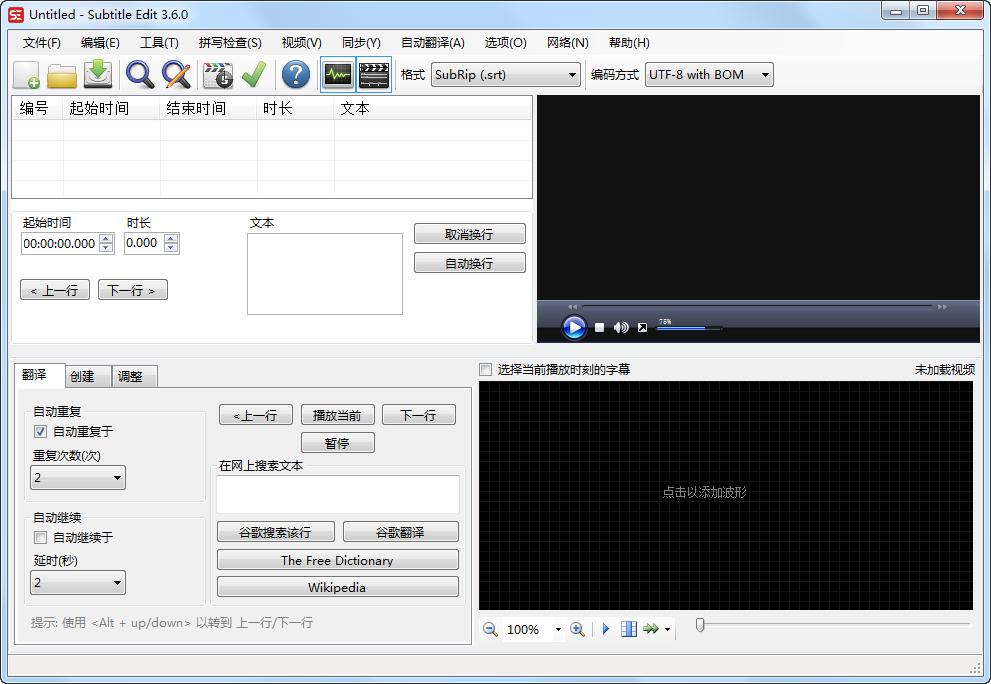 字幕编辑器(Subtitle Edit)3.6.0中文绿色便携版