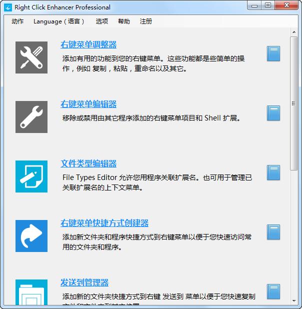 右键菜单增强工具(Right Click Enhancer)4.5.6补充汉化绿色便携专业版