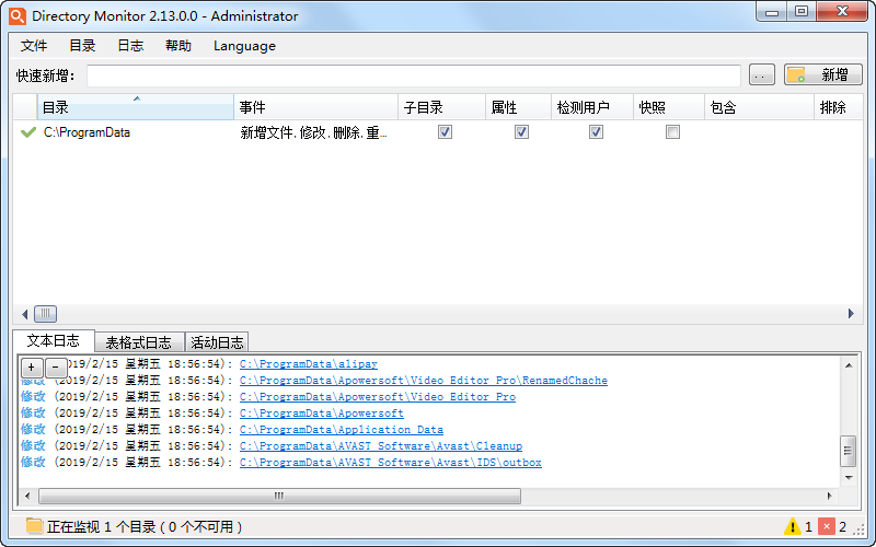 目录监视器(Directory Monitor)2.13.0.0中文绿色便携专业版