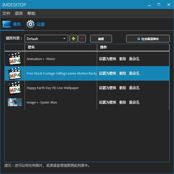 多媒体动态壁纸设置工具(imDesktop)1.3.2.0中文绿色便携特别版