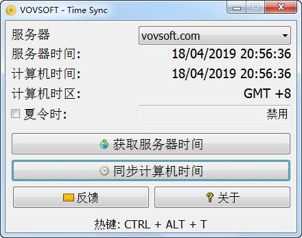 时间同步(VovSoft Time Sync)1.8汉化版
