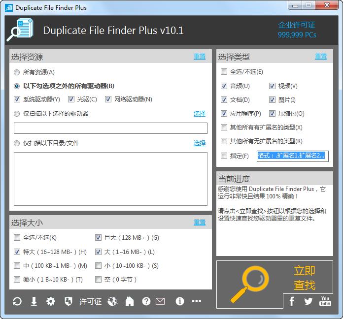 重复文件查找器(Duplicate File Finder Plus)10.1.052中文绿色企业版