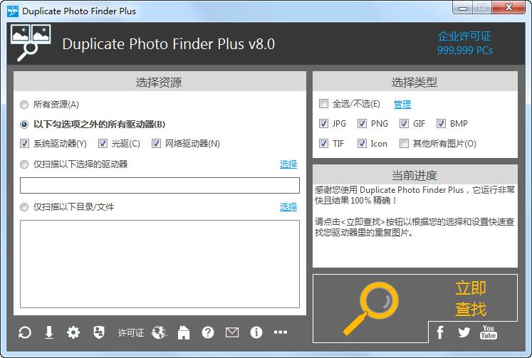 重复图片查找器(Duplicate Photo Finder Plus)8.0.026中文绿色企业版