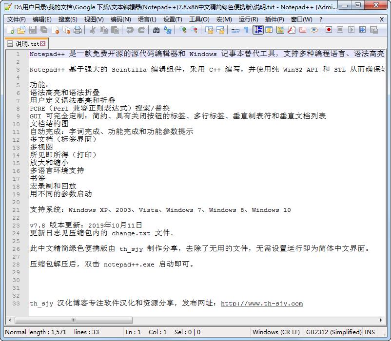 文本编辑器(Notepad++)7.8中文精简绿色便携版