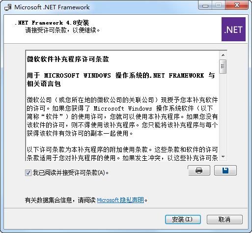 Microsoft .NET Framework 4.8.3928 官方多语言正式版