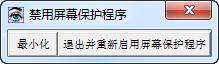 禁用屏幕保护程序(ScreenSaver Disabled!)2.0汉化版