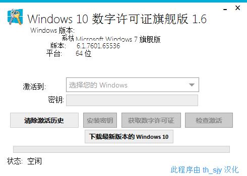 Windows 10 数字许可证旗舰版 1.6 汉化版