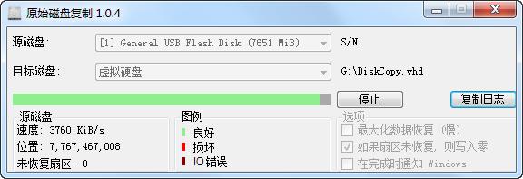 原始磁盘复制 v1.0.4 汉化版