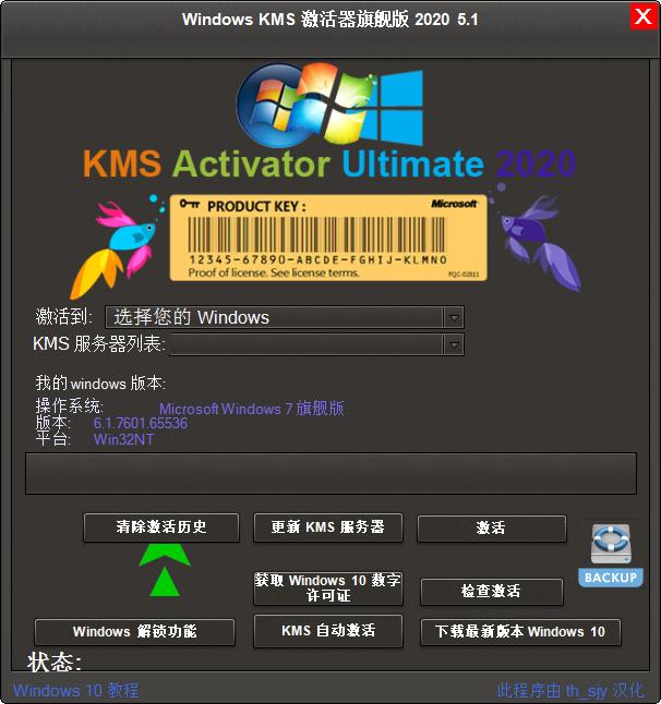 Windows KMS 激活器旗舰版 2020 v5.1 汉化绿色版