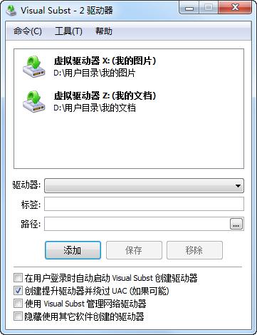 虚拟驱动器(Visual Subst)3.5汉化版