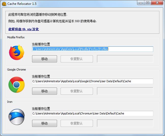 浏览器缓存重定向器(Cache Relocator)1.5汉化版