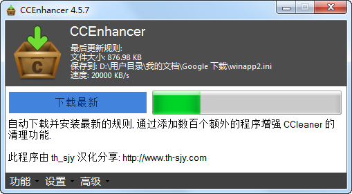 CCleaner增强规则下载器(CCEnhancer)4.5.7汉化单文件便携版