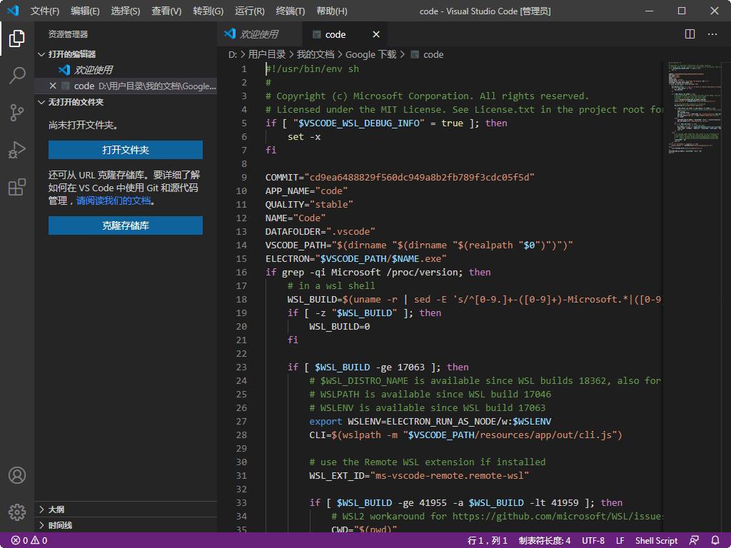 代码编辑器(Visual Studio Code)1.46.1中文精简绿色版