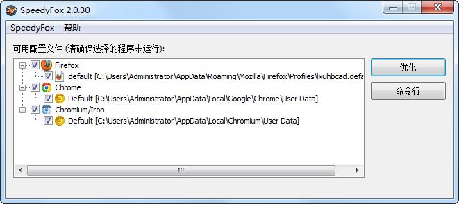 浏览器一键优化工具(SpeedyFox)2.0.30.155汉化去广告版