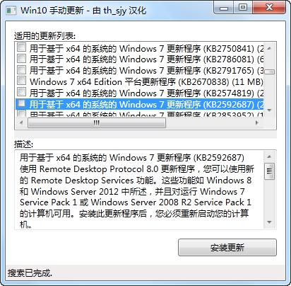 Windows 10 手动更新 1.03 汉化版