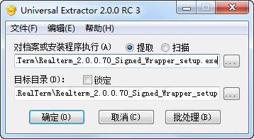 通用提取器(Universal Extractor 2)2.0.0 RC3中文精简绿色便携版 (另一个分支版本)