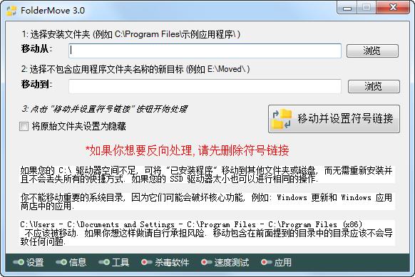 文件夹移动器(FolderMove)3.0汉化版