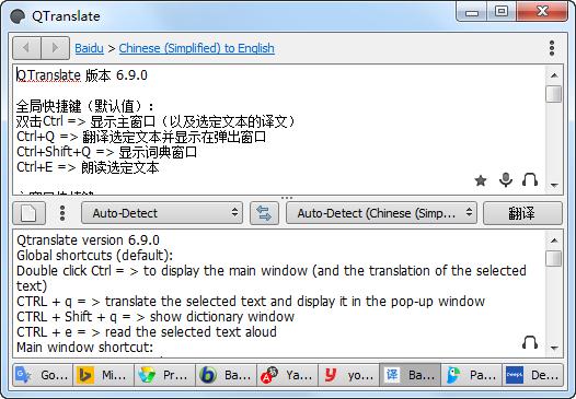 多引擎实时在线翻译(QTranslate)6.9.0单文件便携优化版