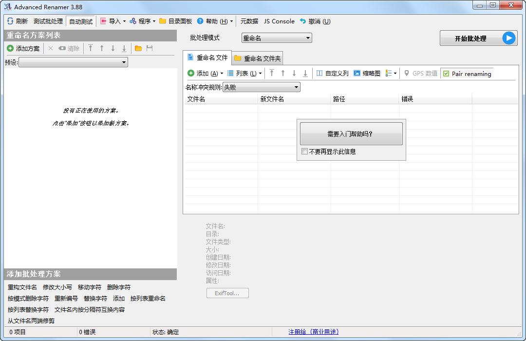高级重命名工具(Advanced Renamer)3.88中文绿色便携商业版