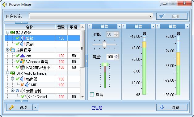 高级音频混合器(Power Mixer)4.1中文绿色特别版