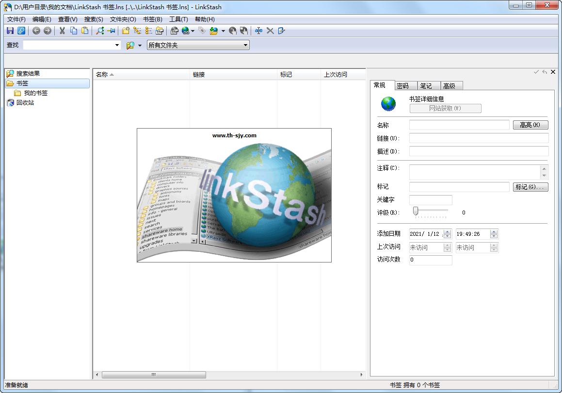 书签管理器(LinkStash)3.7.1补充汉化绿色便携特别版
