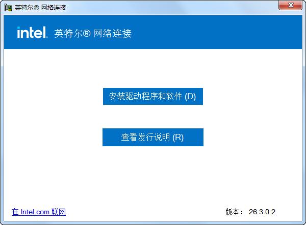 英特尔以太网适配器驱动程序包 v26.3 精简绿色版