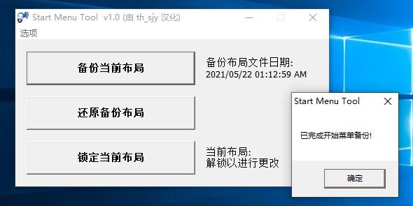 Win10开始菜单工具(Start Menu Tool)1.0汉化版
