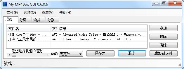 MP4封装提取工具(My MP4Box GUI)0.6.0.6汉化绿色版