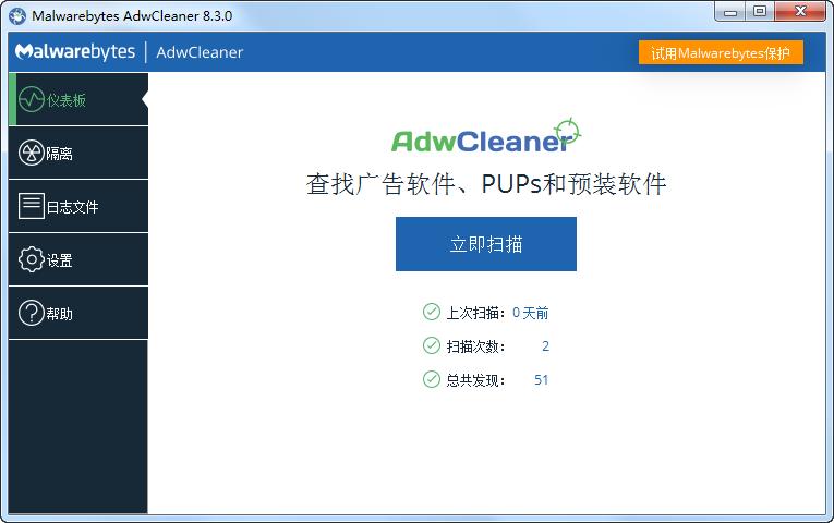 AdwCleaner 广告清理工具 8.3.0 官方多语言版